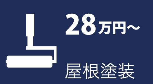 屋根塗装 見積もり 藤沢 戸塚 泉区