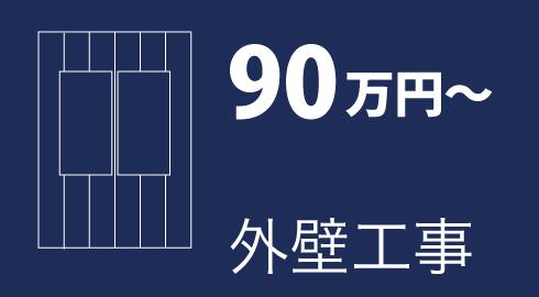 金属サイディング 見積もり 藤沢 戸塚 泉区
