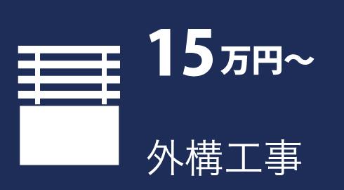 外構工事 見積もり 藤沢 戸塚 泉区