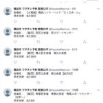 横浜市ワクチン予約キャンセル待ち